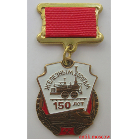 Медалька 150 лет Железный дорогам