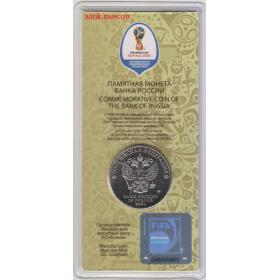 Монета 25 рублей Кубок Чемпионата мира FIFA 2018 эмаль, зеленый блистер, голограмма
