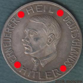 Монета 30 пфеннингов А. Гитлер Копия монеты