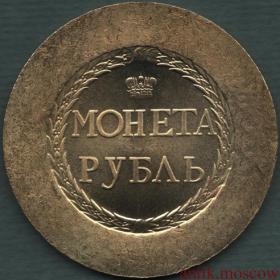 Рубль 1771 года Пробный отжим монеты Пугачева