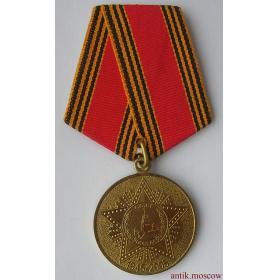 Юбилейная медаль 60 лет Победы в Великой Отечественной войне 1941-1945 гг