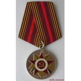 Медаль 70 лет Победы в Великой Отечественной войне 1941-1945 гг