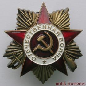 Орден Отечественной войны 1 степени - копия на гайке