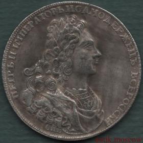 Полтина (50 копеек) 1727 года СПБ Петра 2