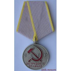 Муляж медали За трудовое отличие СССР