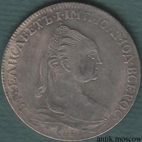 Рубль 1757 года Елизаветы Петровны Копия