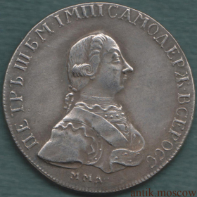 Рубль 1762 года Петр 3 ММД ДМ
