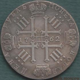 Копия монеты рубль 1762 года СПБ Петр III