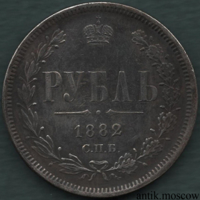 Рубль 1882 года СПБ НФ