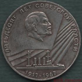 Рубль Пятьдесят лет советской власти 1917-1967 гг Копия