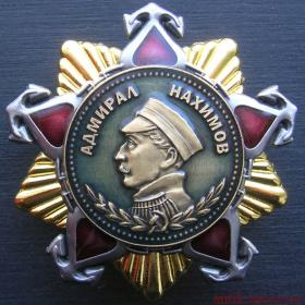 Копия ордена Нахимова 1 степени, на закрутке