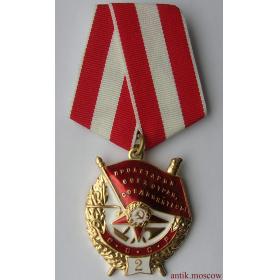 Орден Боевого Красного Знамени 2 степени СССР - муляж