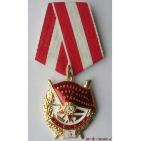 Орден Боевого Красного Знамени 3 степени СССР - муляж