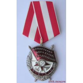 Орден Боевого Красного Знамени СССР - муляж
