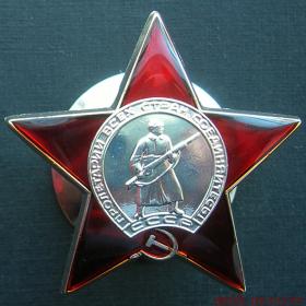 Орден Красной Звезды - эмалированная копия