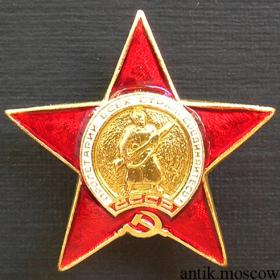 Орден Красной звезды Фрачник Копия