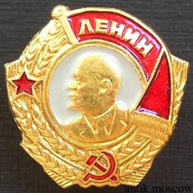 Орден Ленина Копия