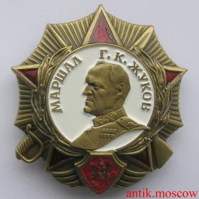 Знак Орден Маршала Жукова - копия на закрутке