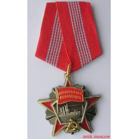 Муляж ордена Октябрьской Революции, тип 2