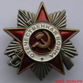 Копия Орден Отечественной войны 2 ст - фрачный вариант