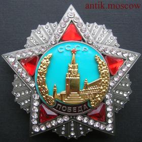 Орден Победы в Великой отечественной войне Копия