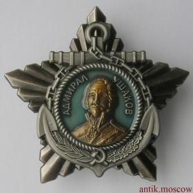 Орден Ушакова 2 степени - копия на винте