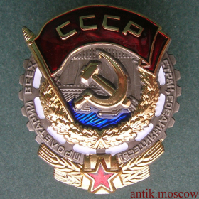 Орден трудового красного знамени СССР Копия на закрутке