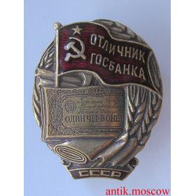 Знак Отличник Госбанка СССР - копия