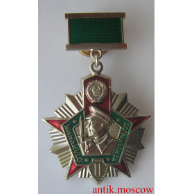 Отличник погранвойск 2 степени - копия знака СССР
