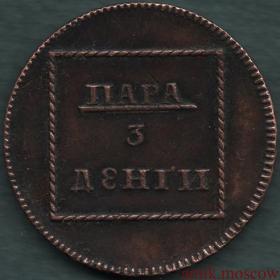 Пара 3 денги 1772 года Молдова Валакхия