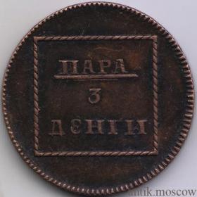 Пара 3 денги (деньги) 1771 года Медь Екатерина 2