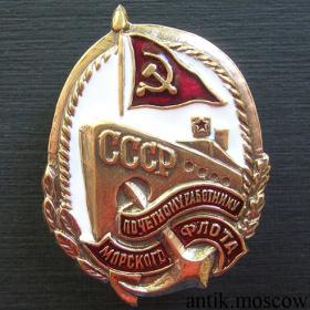 Знак Почетному работнику морского флота СССР