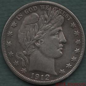 Копия полдоллара США 1912 года