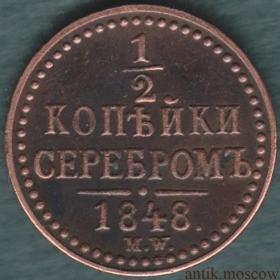 Полкопейки серебром 1848 года MW