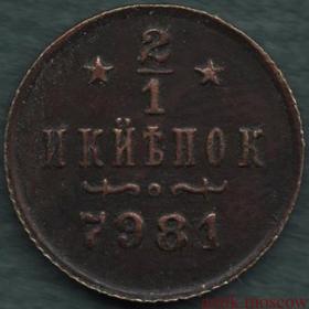 Полкопейки 1897 года Берлинский монетный двор