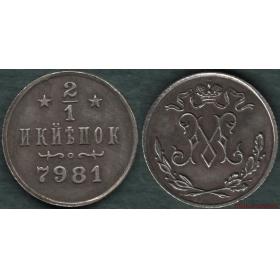Полкопейки 1897 г Берлинский монетный двор - копия под серебро