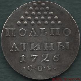 Полполтины (25 копеек) 1726 года Екатерина I