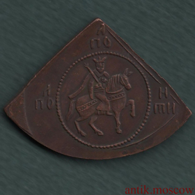 Полуполтинник (25 копеек) 1654 года Медная копия