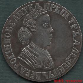 Полтина 1703 года Молодой Петр 1