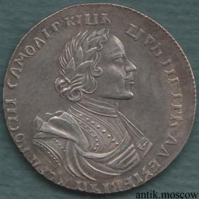 Полтина 1719 года AWOI Тип 2