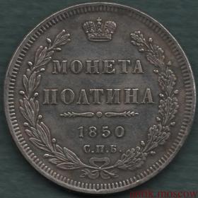 Полтина 1850 года СПБ ПА