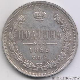 Полтина 1863 года СПБ HI