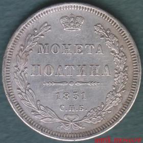 Полтина 1851 года СПБ ПА