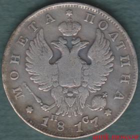 Полтина 1817 года СПБ ПС
