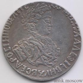 Полтина 1705 год Буквами