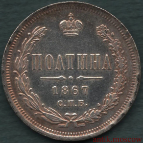Полтина 1867 года СПБ HI - копия серебряной монеты