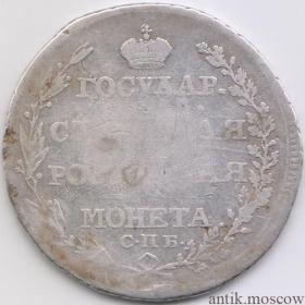 Полтина 1804 года Подлинник