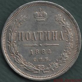 Полтина (50 копеек) 1884 года СПБ