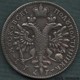 Полуполтинник (25 копеек) 1713 года Петр I