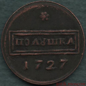 Полушка 1727 года Екатерина 1